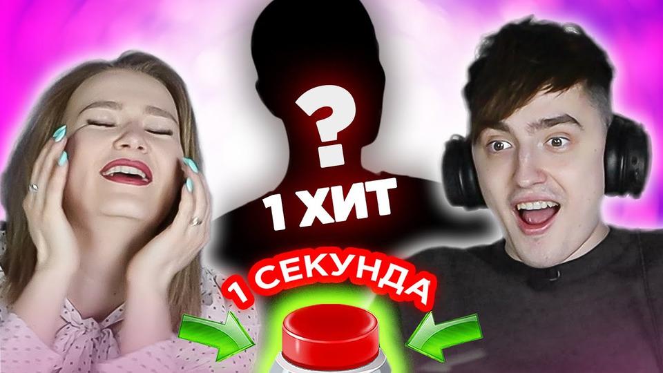 s2021e151 — Русские исполнители одного хита / УГАДАЙ ПЕСНЮ за1 секунду