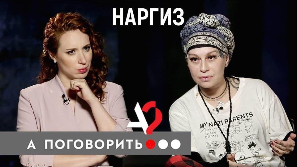 s03e04 — Наргиз. Первое интервью после разрыва с Фадеевым
