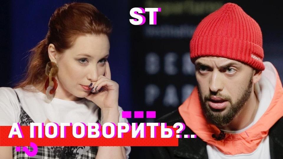 s01e41 — ST: о политике Путина, музыке Бузовой, «Ленинграде» и Москве, наркоте и шмотках