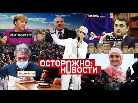 s02 special-10 — ОСТОРОЖНО: НОВОСТИ! Опять «Новичок», Лукашенко слушает всех, дочь Кадырова вправительстве. #10