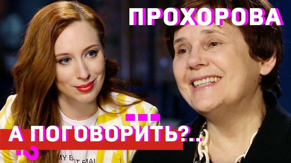 s01e20 — Ирина Прохорова: За брата оправдываться не буду!