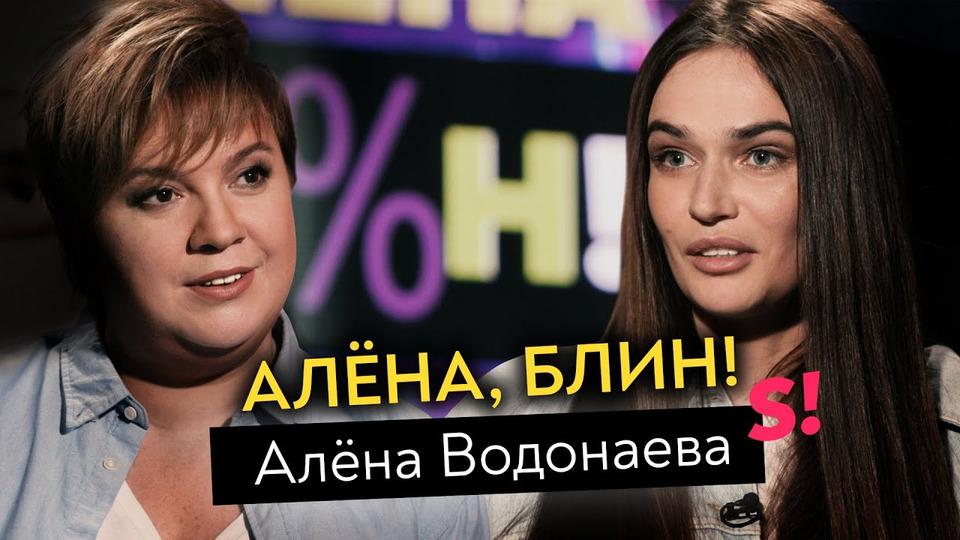 s01e05 — Алена Водонаева— ответ Бородиной, правда оразводе, легалайз, переезд вСША