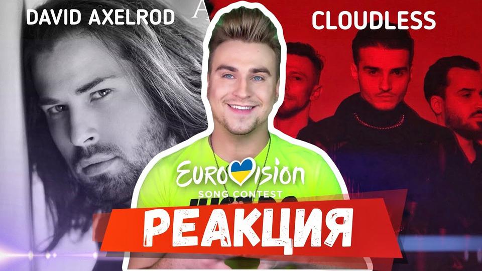 s04e07 — Реакция научастников нацотбора: Cloudless иДэвид Аксельрод (Евровидение 2020 Украина)