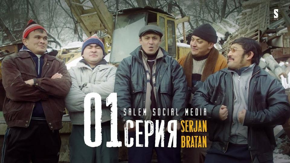 s01e01 — Все называют его Сержан Братан!