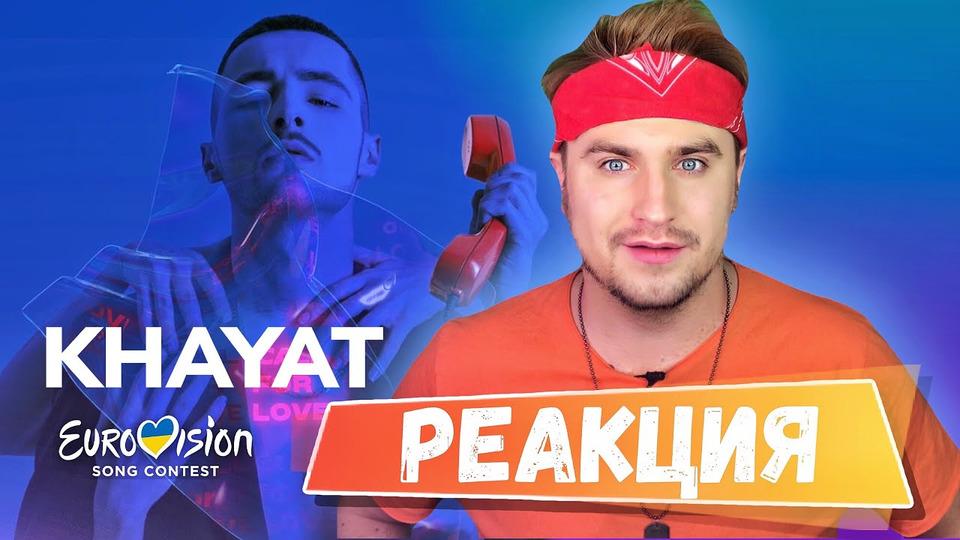 s04e14 — РЕАКЦИЯ: KHAYAT— CALL FOR LOVE (Евровидение 2020 Нацотбор Украина)