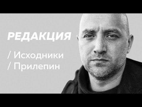 s01 special-12 — Полное интервью Захара Прилепина (Исходники)