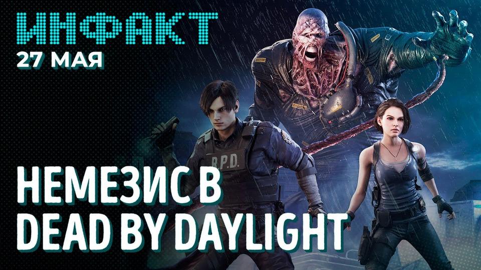 s07e99 — RE x Dead by Daylight, отмена BlizzCon 2021, ранний доступ кUnreal Engine 5, ИИ-помощник вPS5…