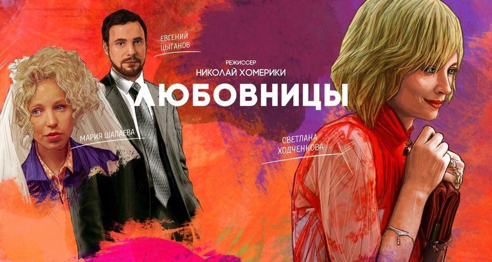 Фильм любовницы 2018 с ходченковой 2 серия дата выхода