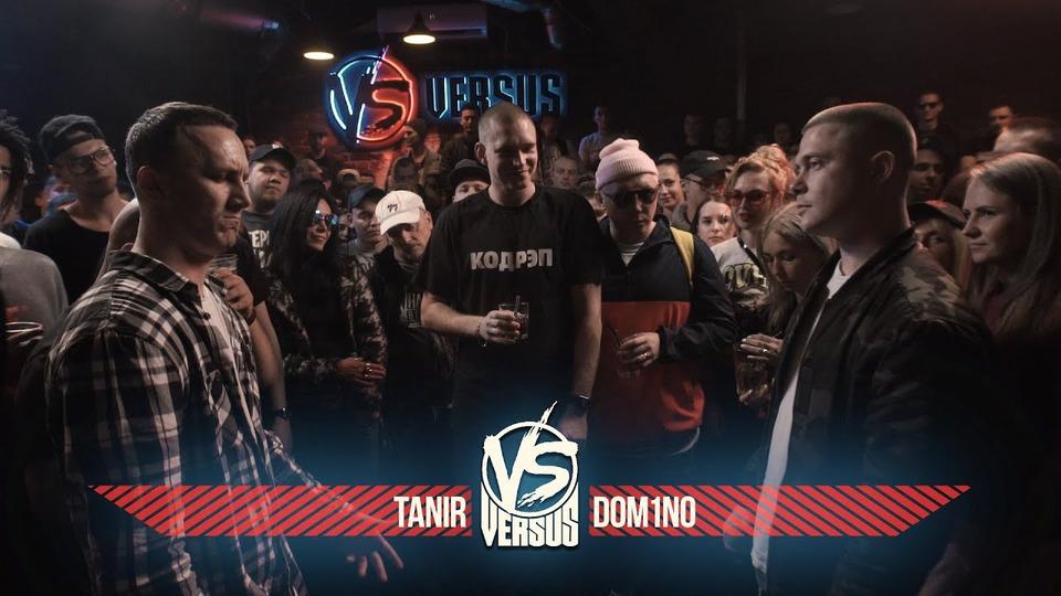s05e12 — VERSUS BPM #12: Tanir VS Gangsburg (a.k.a. Dom1no)