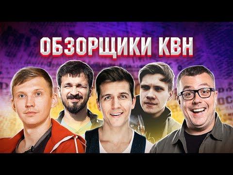 s01e40 — #Обзор на#КВН: Косяков, Крафти, Савва, Басков, Вексадас \ Предельник