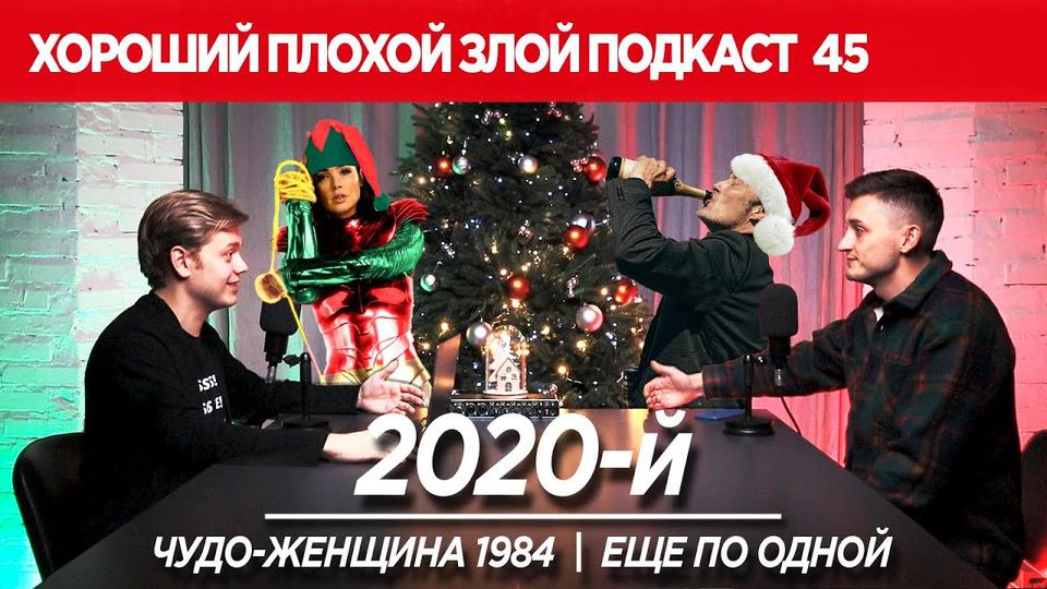 s2020e45 — «Чудо-женщина 1984», «Еще поодной» иужасный 2020й