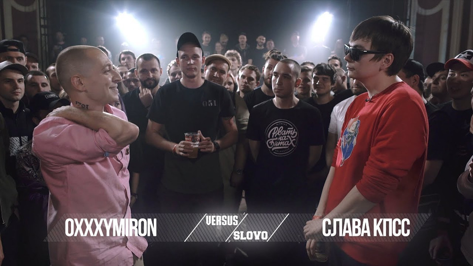 s04e00 — VERSUS X #SLOVOSPB: Oxxxymiron VS Гнойный