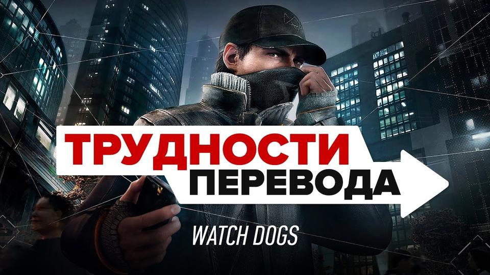 s01e18 — Трудности перевода. Watch Dogs