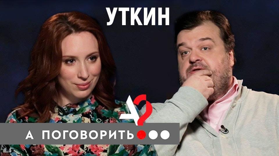 s02e09 — Василий Уткин: об уходе с Первого, Матча и от жены