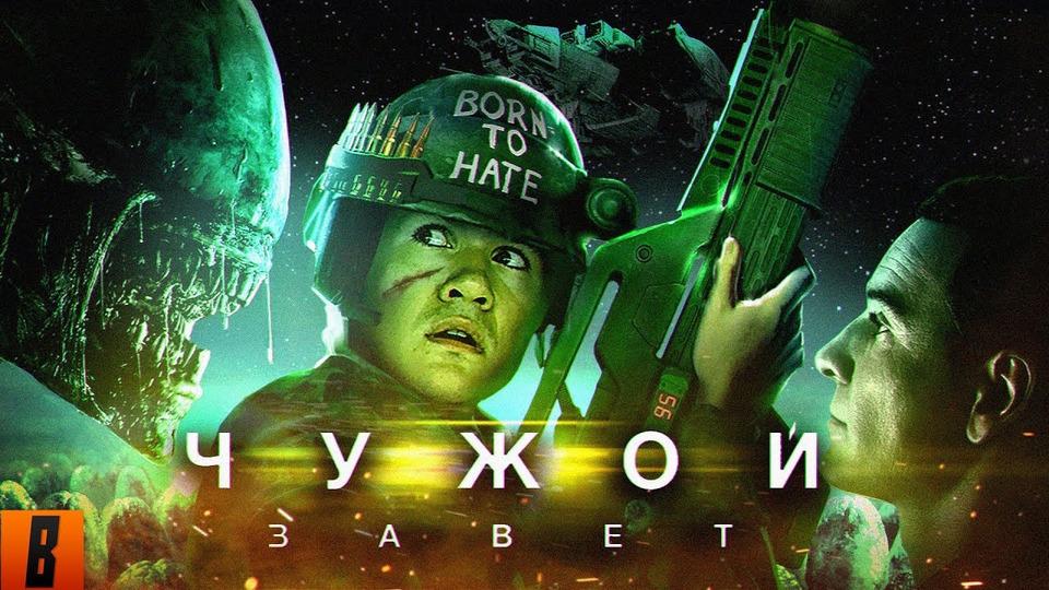 s06e09 — ЧУЖОЙ: Завет (Alien Vs. Дебилы)