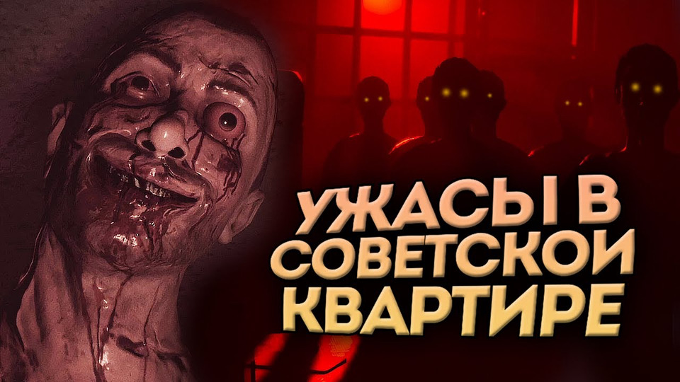 s11e123 — ЧТО ЕСЛИ БЫИГРА P.T. ВЫШЛА ВСССР? ● From the Darkness