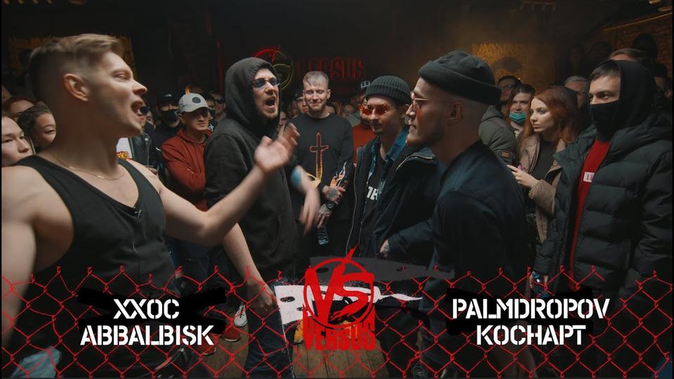 s07e05 — VERSUS TEAM+UP: ХХОС & ABBALBISK VS PALMDROPOV & КОСНАРТ (½)