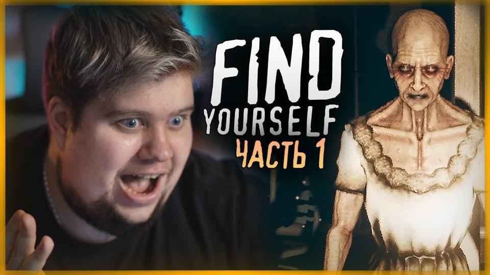 s11e114 — СТРАШНЫЙ ХОРРОР НАВЕБКУ ● Find Yourself