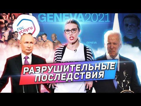s02 special-39 — Хохлома для Байдена, жизнь для Навального, Россия для Кадырова. ОСТОРОЖНО: НОВОСТИ!