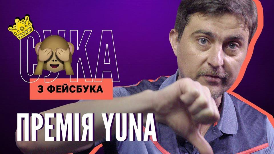 s2019e36 — Премія YUNA: відповіді навсі звинувачення | Павло Шилько | С*КА ЗФЕЙСБУКА
