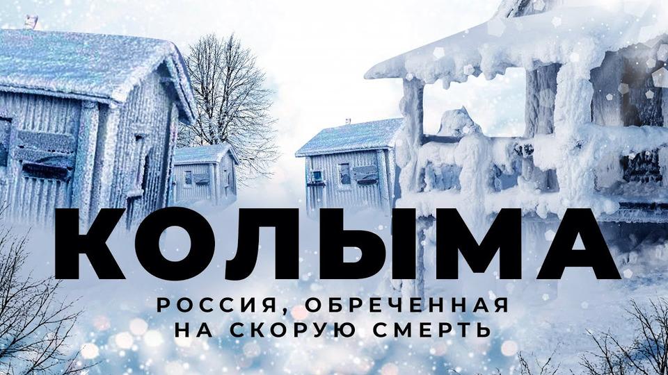 s05e75 — Колыма: Россия, которую построил ГУЛАГ | Как умирают поселки, куда приезжают добывать золото