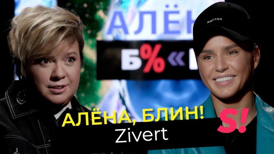 s01e20 — Zivert— гонорары, плагиат, дружба сКиркоровым, знакомство сКридом