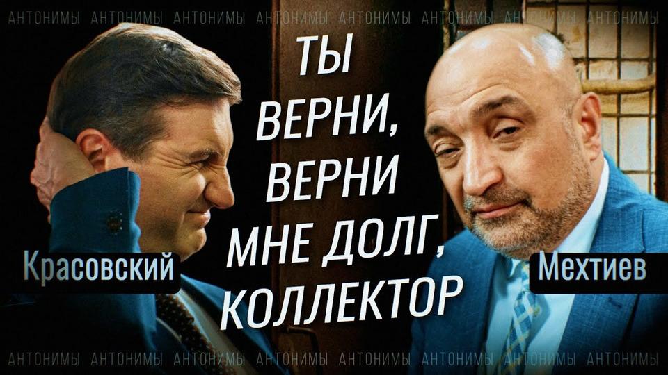 s01e25 — Долги россиян, мёртвые кредиты, беспредел коллекторов