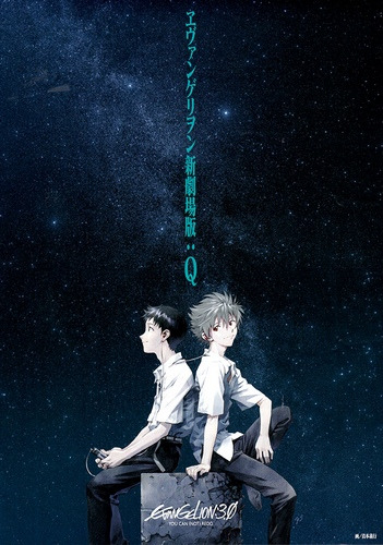 s01 special-3 — Rebuild of Evangelion: 3.0 You Can (Not) Redo