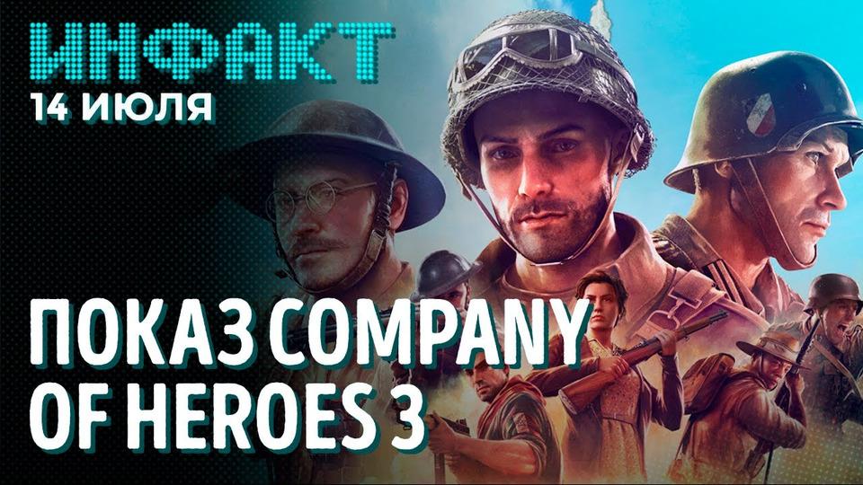 s07e127 — Company of Heroes 3, демка Unreal Engine 5, трейлер Abandoned, Persona 6, Особенности Android 12…