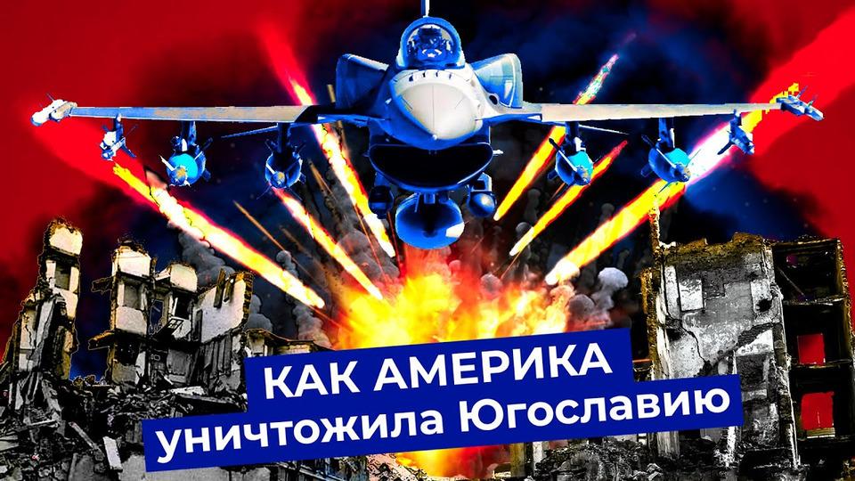 s05e77 — Зачто НАТО бомбило Белград | Как родилось независимое Косово иумерла Югославия