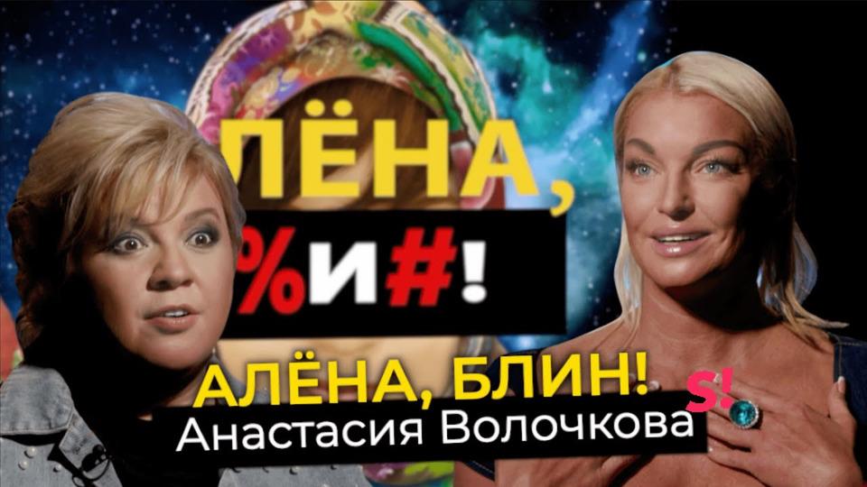 s01e53 — Анастасия Волочкова— новый мужчина, сбежавшая дочь, пьяные видео, воспоминания оСулеймане Керимове