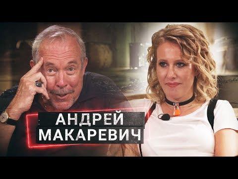 s01e22 — АНДРЕЙ МАКАРЕВИЧ   О письмах Путину, гонорарах «Машины» и ЛСД   ОСТОРОЖНО, СОБЧАК!