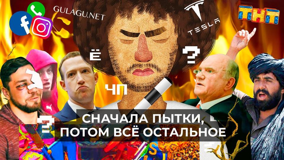 s05 special-0 — ЧёПроисходит #85 | Казаки против ТНТ, Зюганов жалуется Путину, коллапс «Фейсбук»