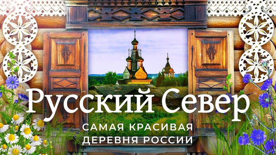 s05e142 — Русский Север: смерть исконной красоты | Соловки, Архангельск, Кимжа