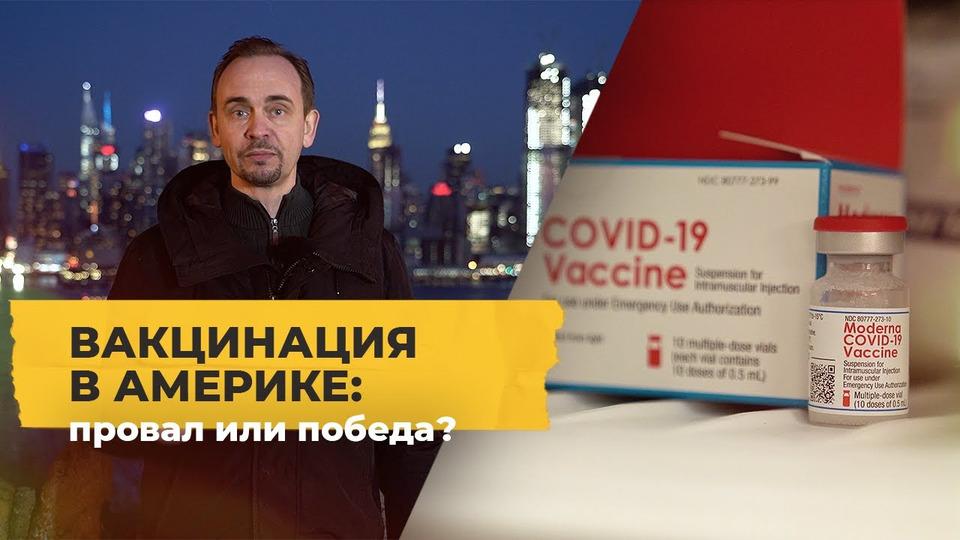 s01e05 — Вакцинация откоронавируса вСША