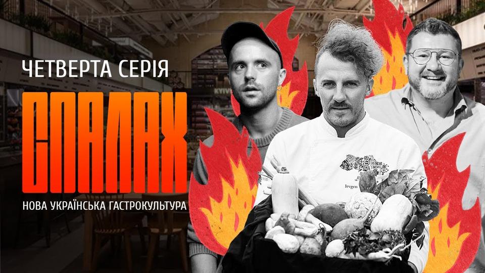 s2021e99 — Нова українська гастрокультура | СПАЛАХ | Четверта серія