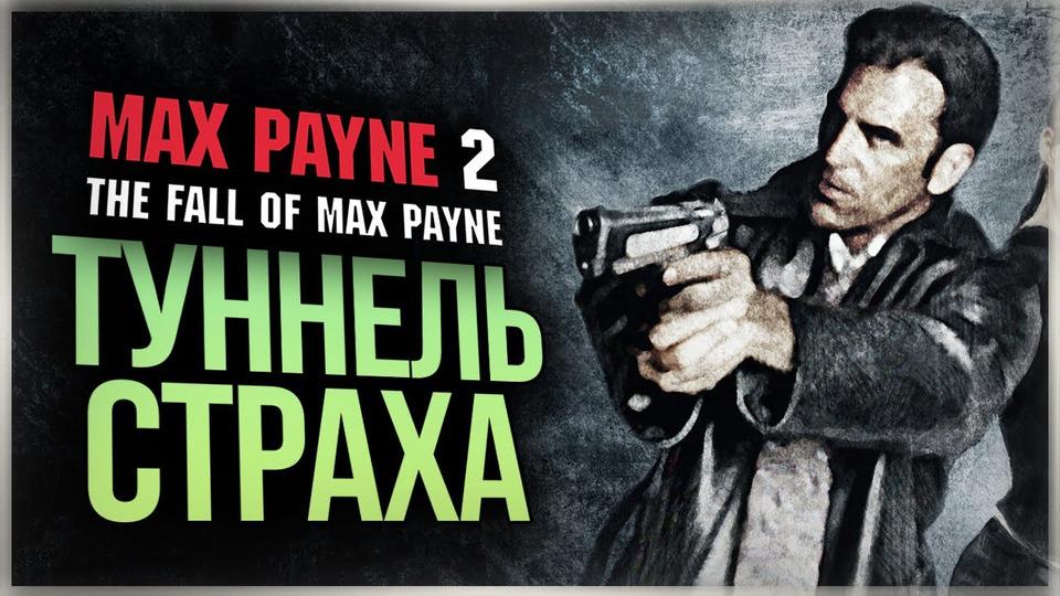 s11e08 — КОШМАРЫ МАКСА ПЕЙНА ● Max Payne 2: The Fall of Max Payne #2