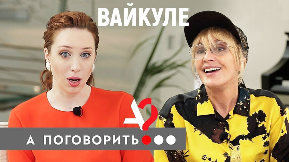 s02e22 — Лайма Вайкуле: ориентация, Крутой, ЕС, Крым, россияне, Пугачева