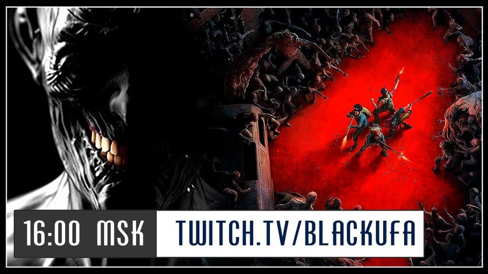 s2021e173 — Розыгрыш Final Fantasy // SCP Terror Hunt #3 // Back 4 Blood #3