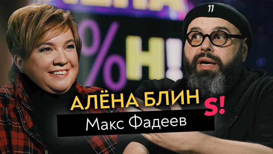 s01e02 — Макс Фадеев— роспуск MALFA, уход Серябкиной, прощение Темниковой