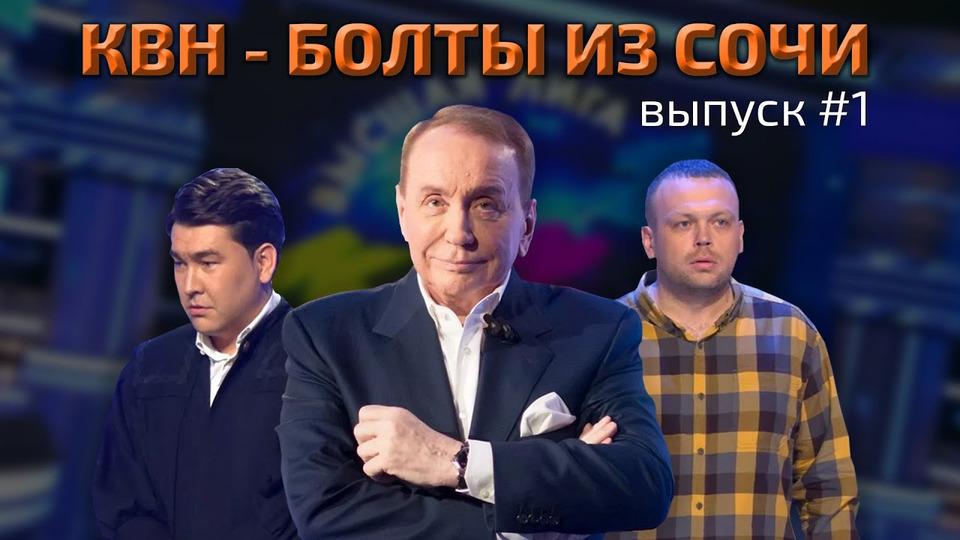 s06e32 — КВН— БОЛТЫ ИЗСОЧИ! Выпуск1.