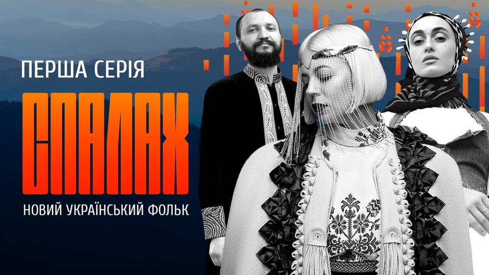 s2020e95 — Новий український фольк | СПАЛАХ | Перша серія