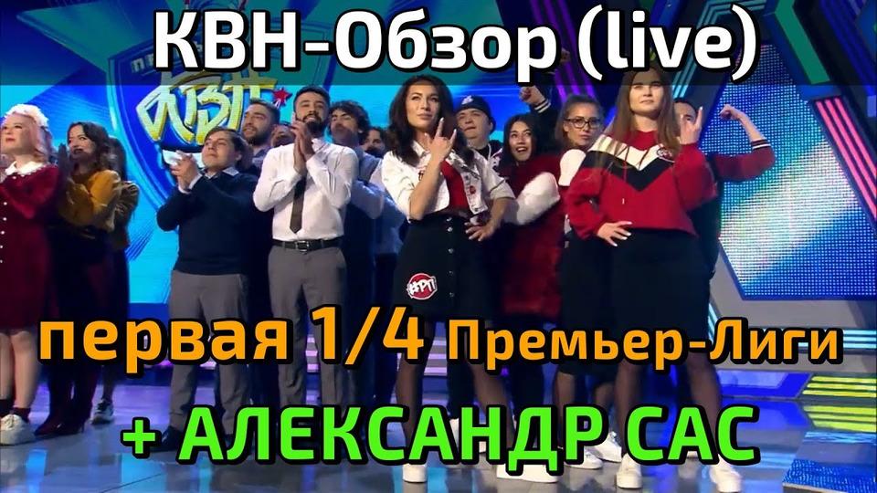 s05e25 — КВН-Обзор (live) Первая ¼ Премьер-Лиги 2019 + Александр САС