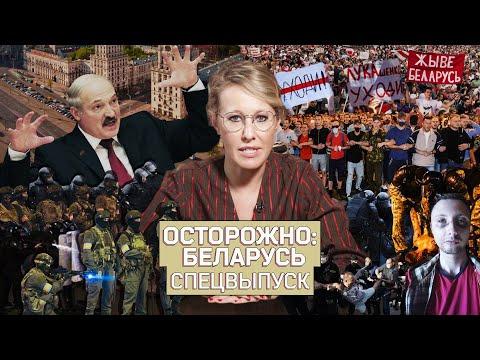 s02e02 — ОСТОРОЖНО: БЕЛАРУСЬ! Почему уходят милиционеры, как спасается Лукашенко, Собчак иженщина-президент