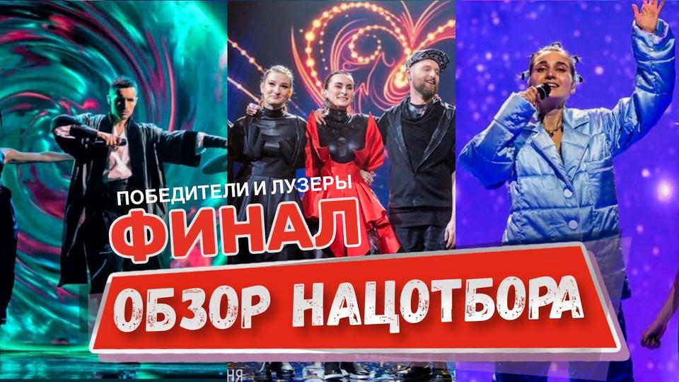 s04e24 — ОБЗОР ФИНАЛА! Национальный отбор. Победитель Go_A— Соловей. Евровидение 2020