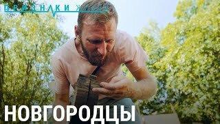 s07e27 — Новгородцы. Раскопки древнего города