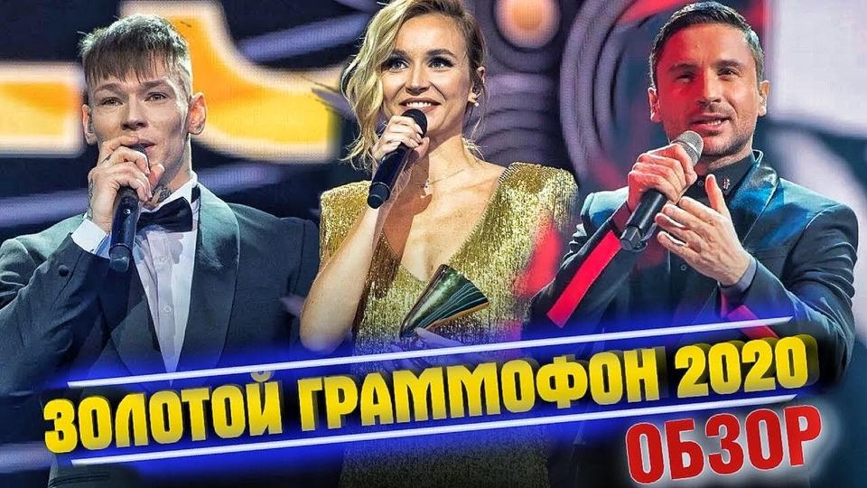 s04e146 — ОБЗОР: Золотой Граммофон 2020— фонограмма, худшее выступление, скандал сЛободой!