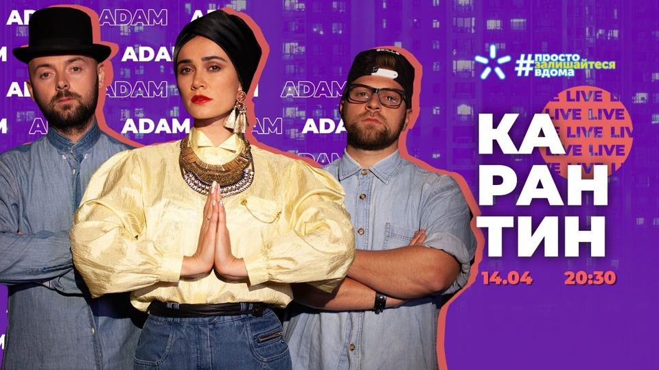 s2020 special-0 — ADAM / онлайн-концерт / 14.04 / Карантин LIVE