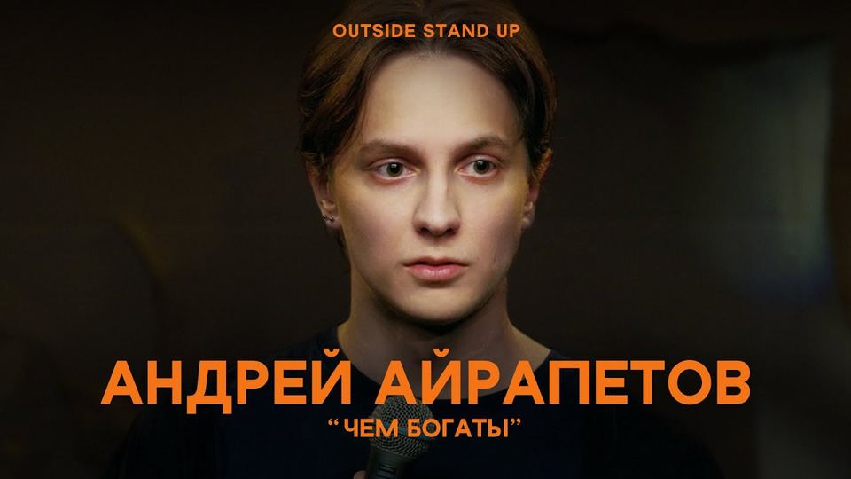 s02e20 — Андрей Айрапетов «ЧЕМ БОГАТЫ»