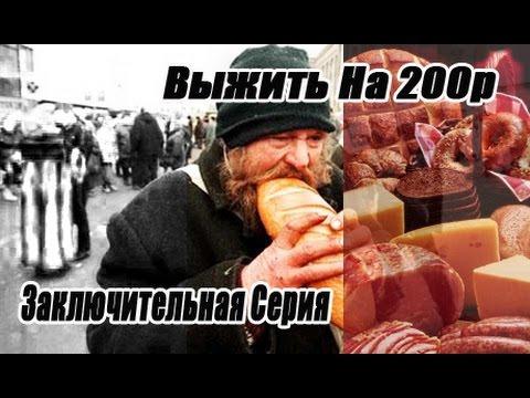 s01e12 — Выжить На200р [4]— Финал